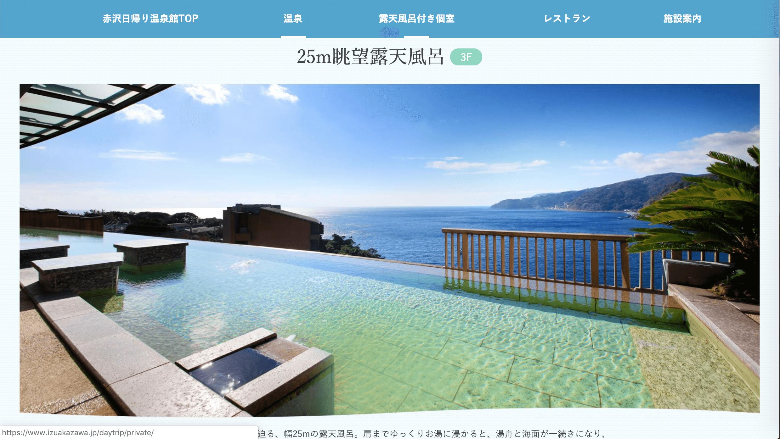 DHC赤沢温泉ホテルの温泉