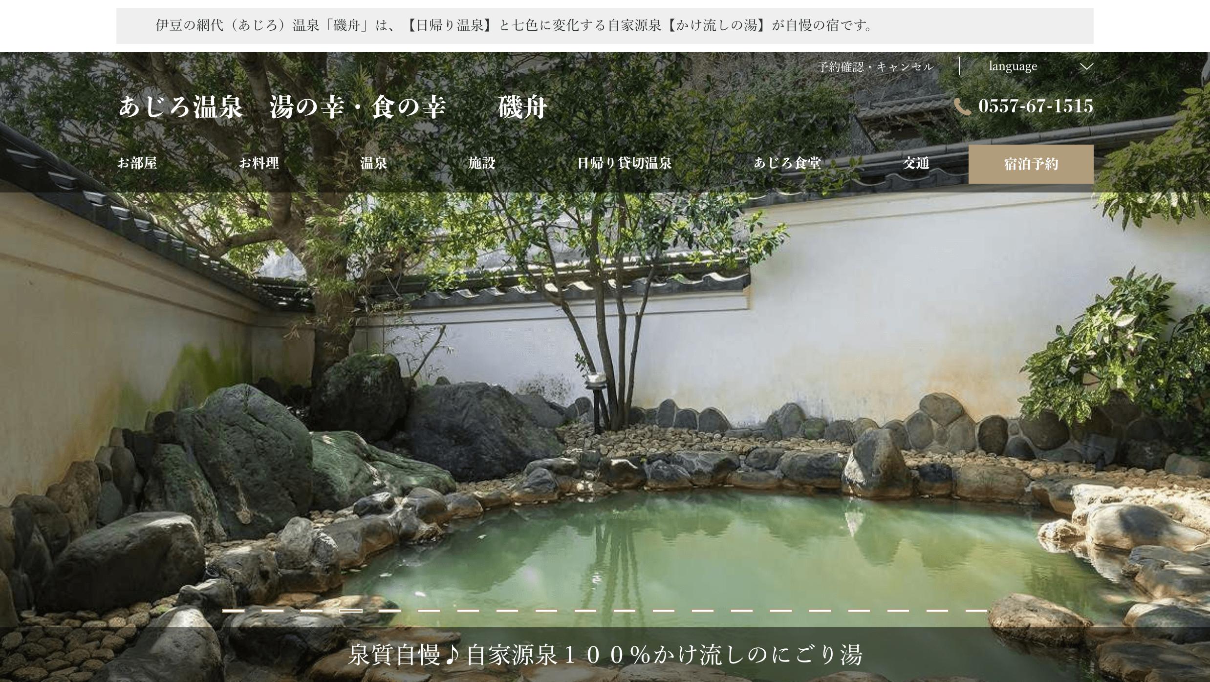 磯舟の温泉