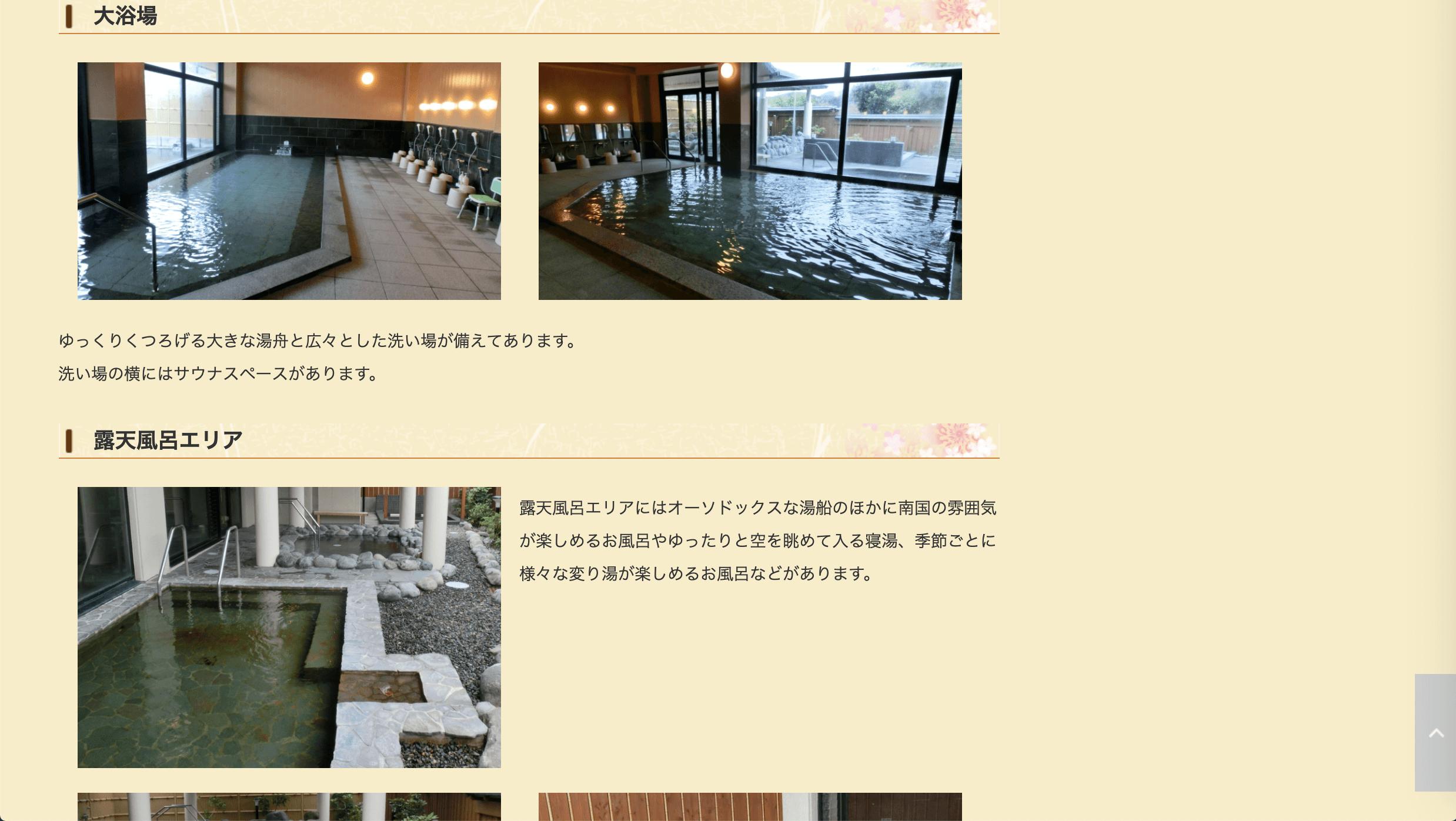 銀の湯会館の温泉
