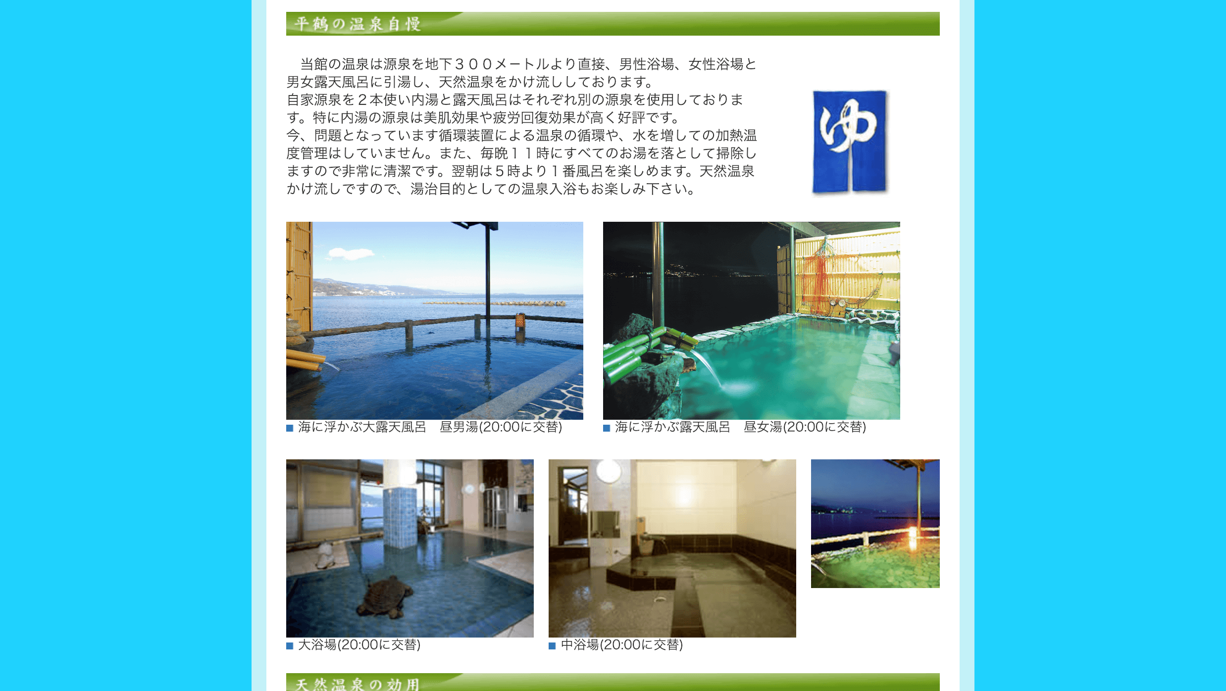 平鶴の温泉