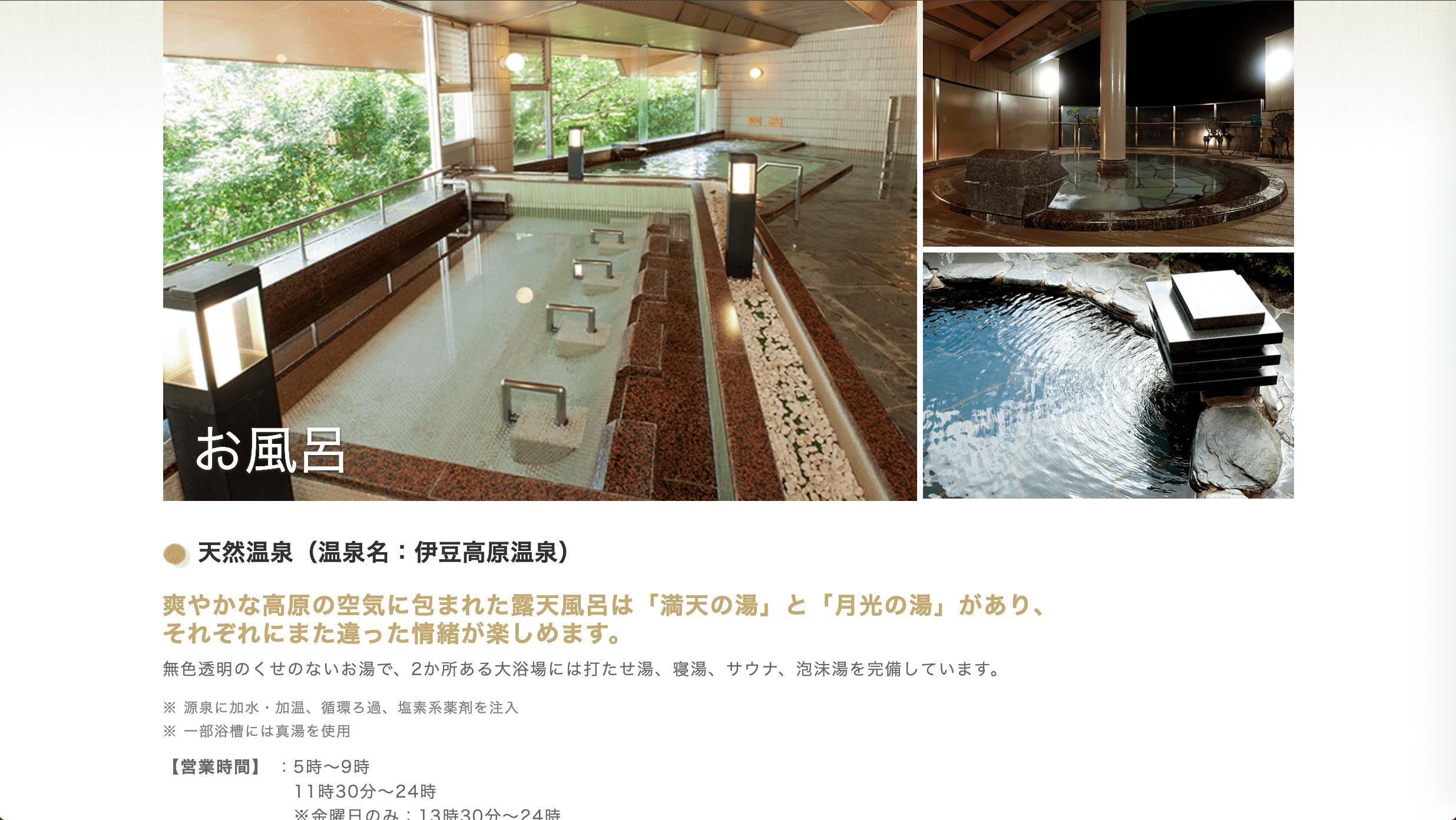 かんぽの宿 伊豆高原の温泉