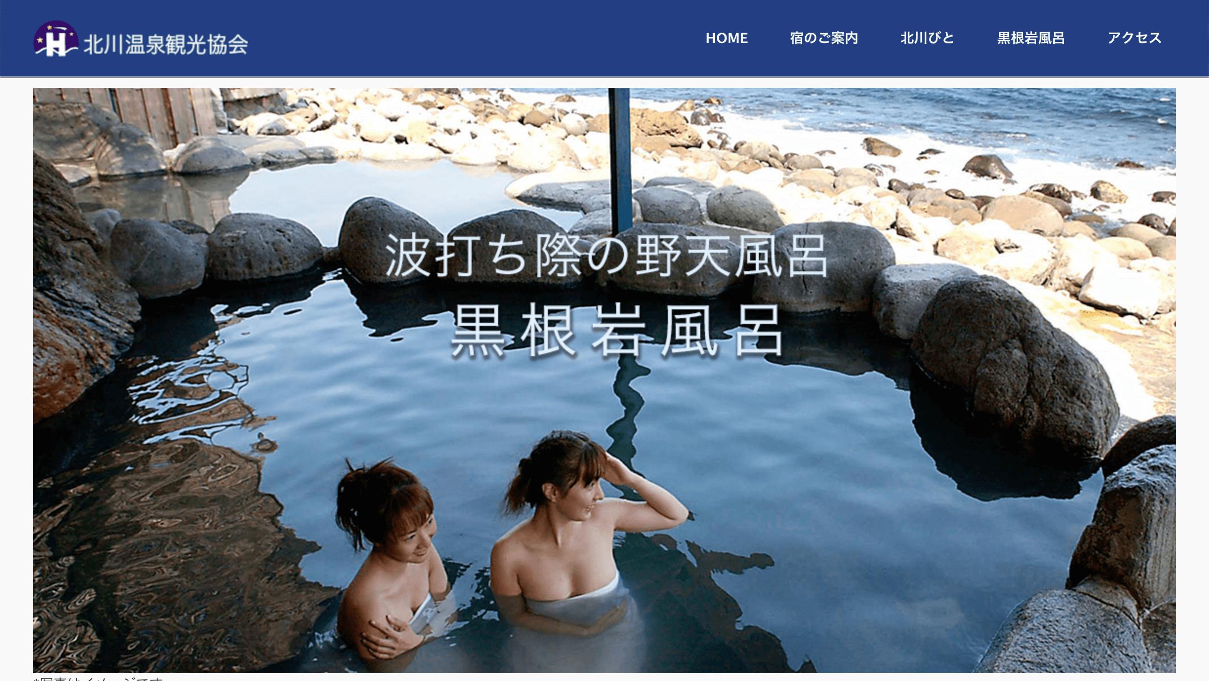 黒根岩風呂の温泉