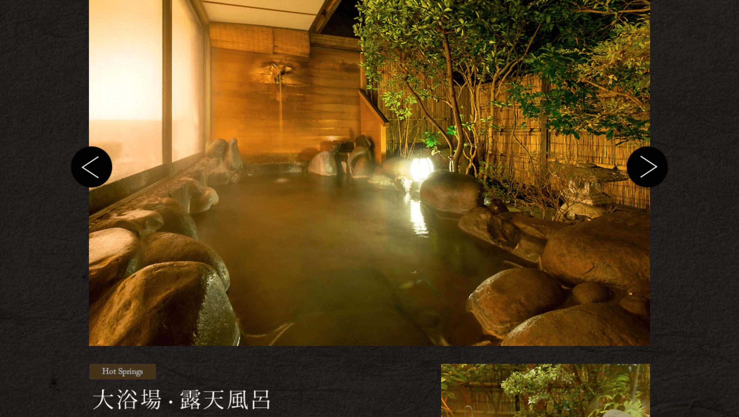 瑞の里 ○久旅館の温泉