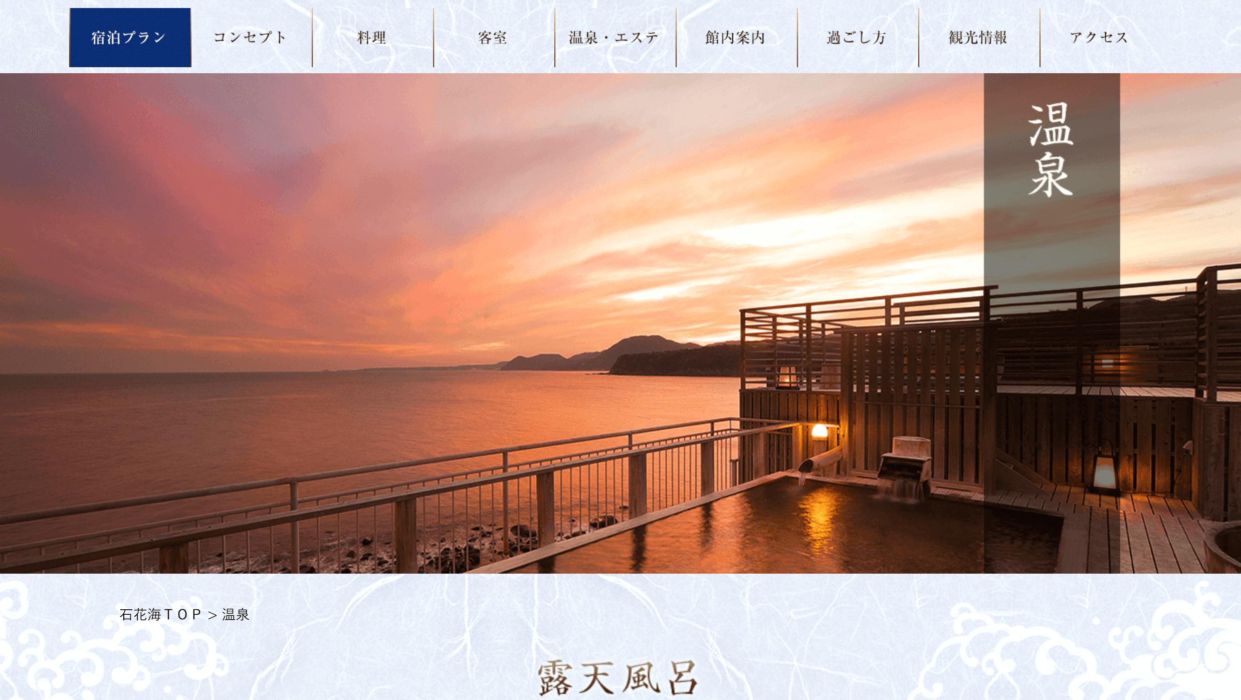 石花海の温泉