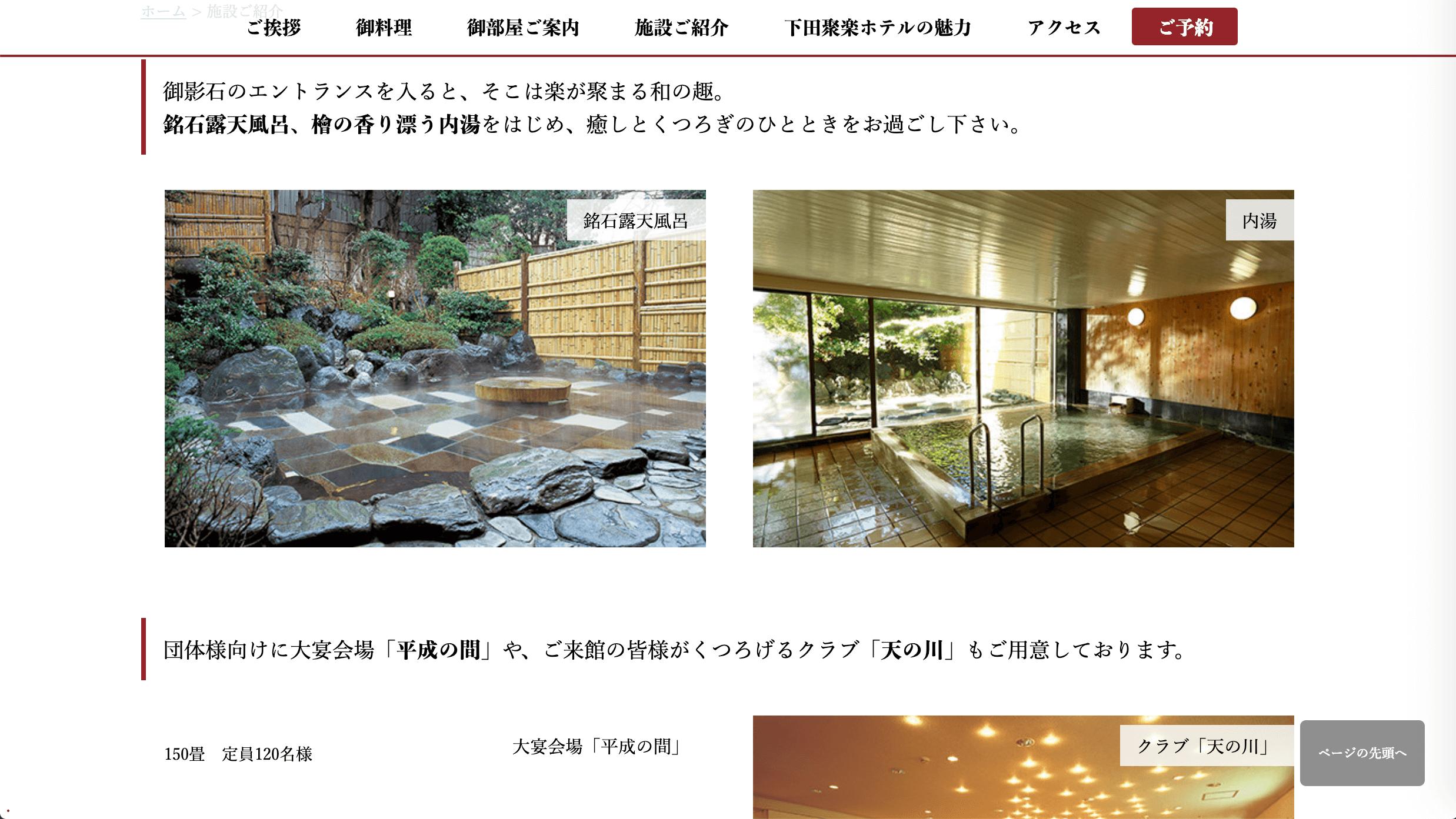 下田聚楽ホテルの温泉