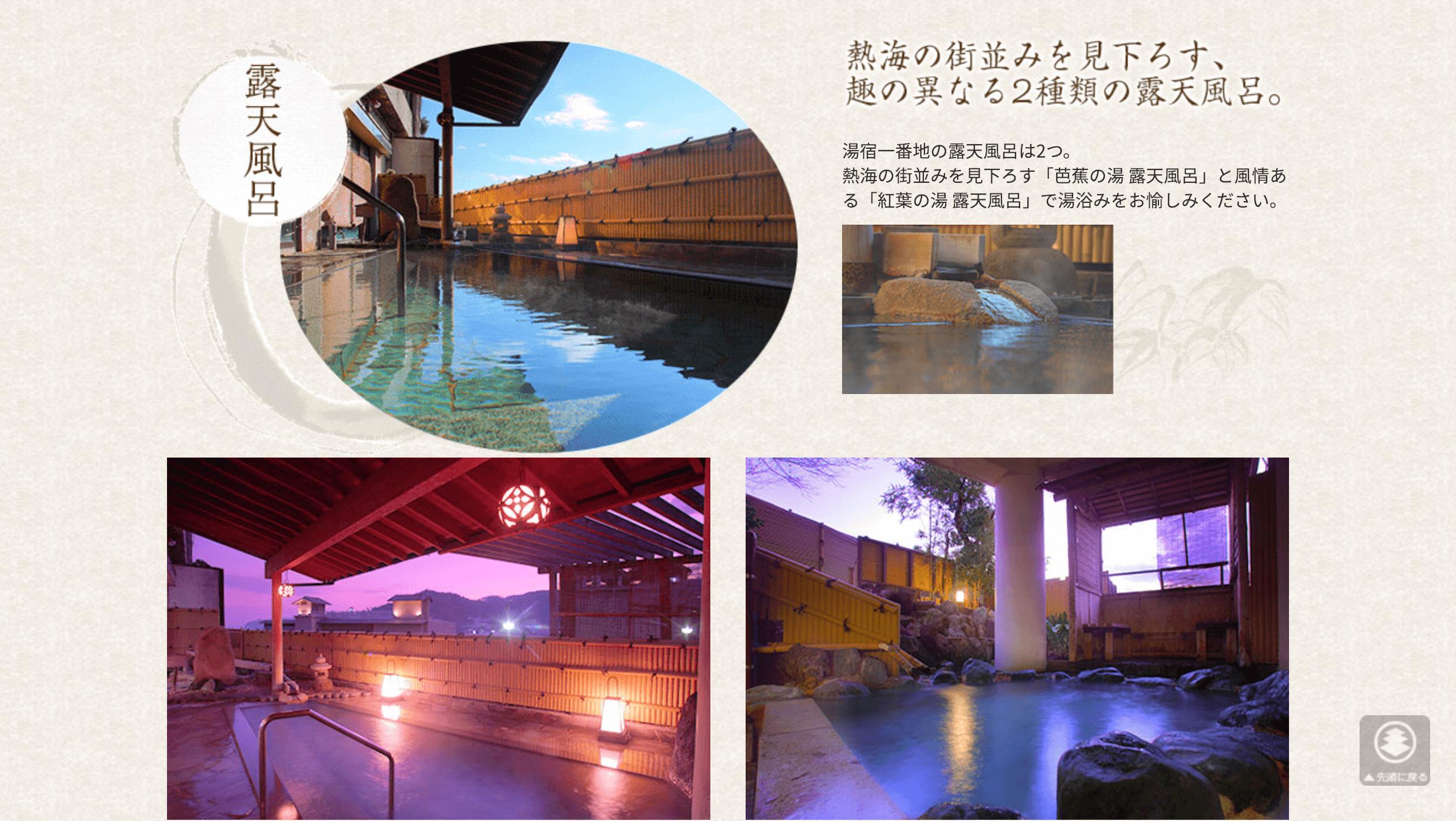 湯宿一番地の温泉