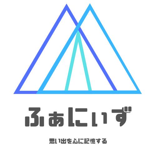伊豆日帰り観光スポット情報『ふぁにぃず』