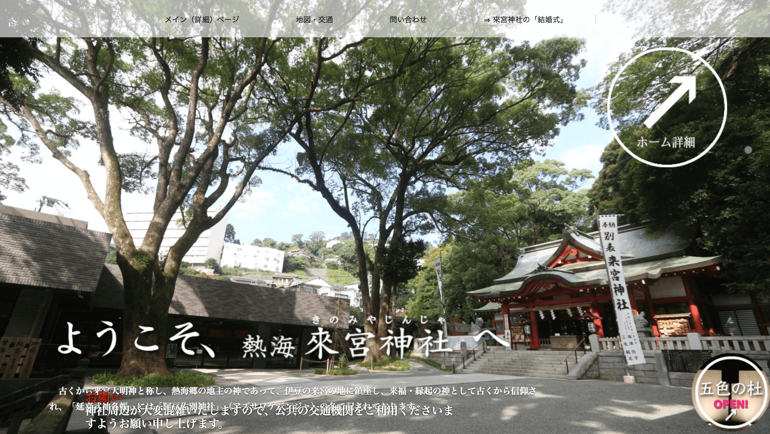 来宮神社(きのみやじんじゃ)