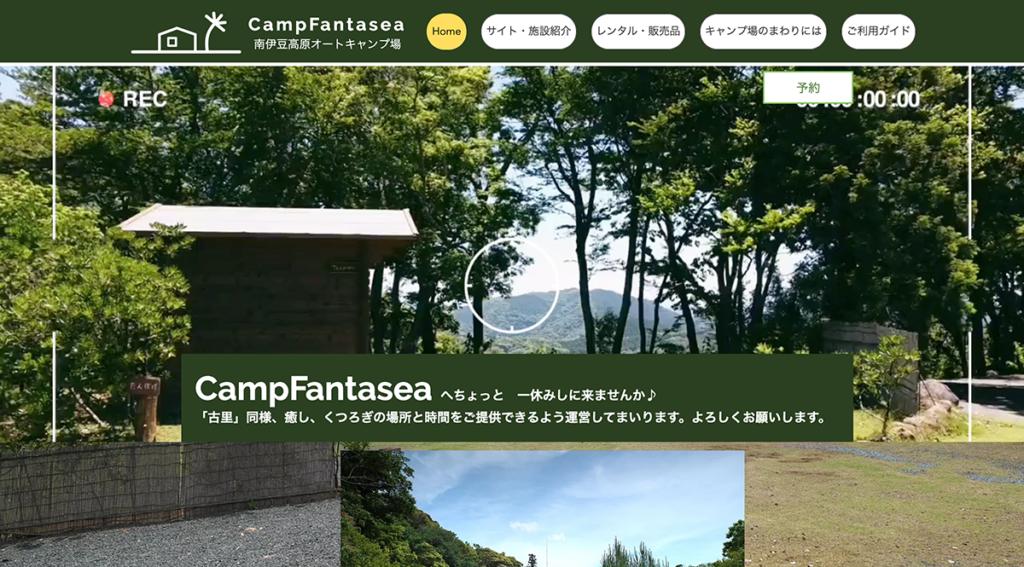 【公式サイト】CampFantasea