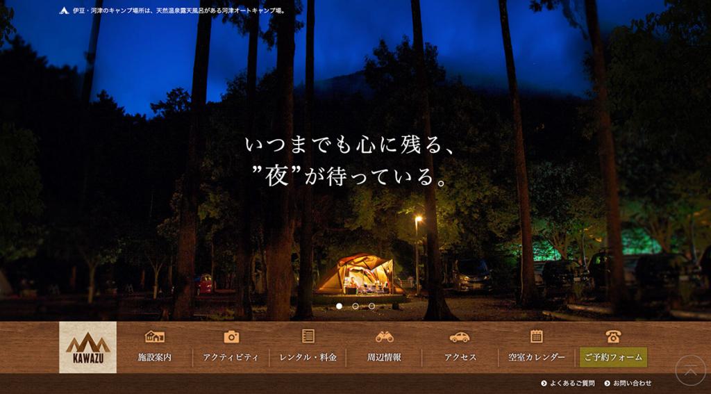 【公式サイト】河津オートキャンプ場