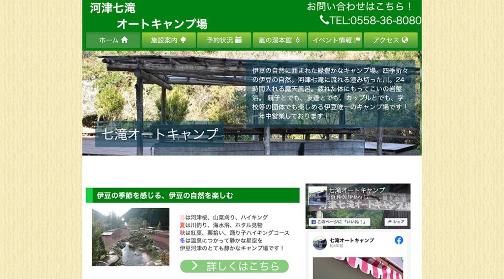 【公式サイト】河津七滝オートキャンプ場