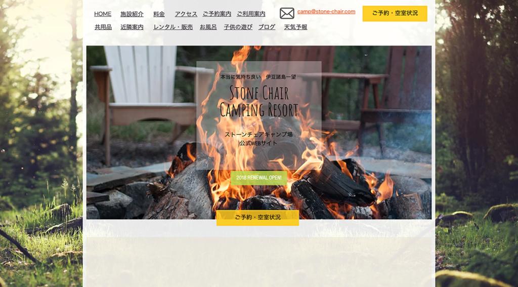 【公式サイト】ストーンチェアキャンプ場