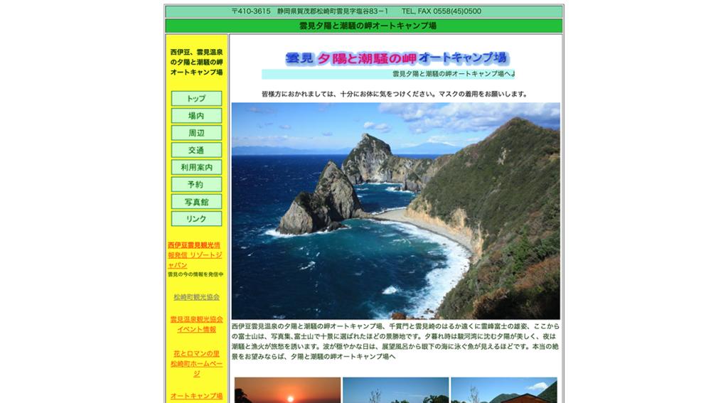 【公式サイト】雲見夕陽と潮騒の岬オートキャンプ場